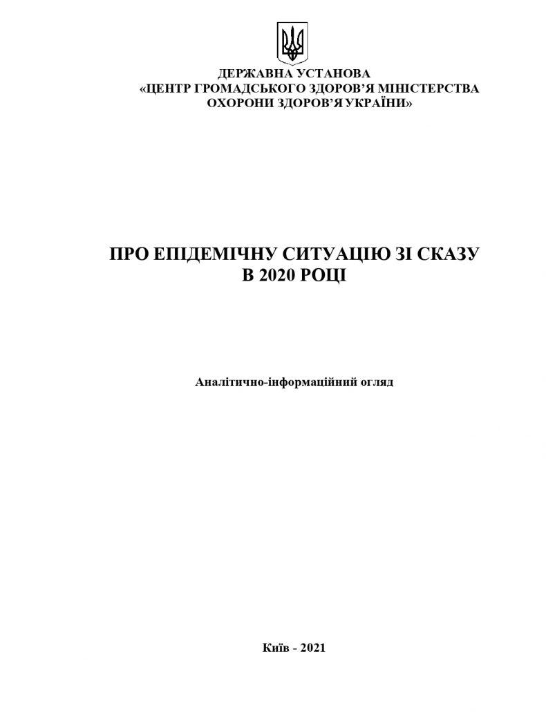dodatok_2_lyst618_ohliad_skaz-2020-2_page-0001